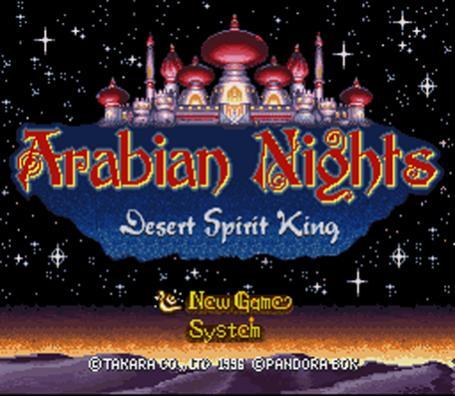 Name:  Arabian Nights English Patched 0000.jpg Views: 1058 Size:  38.2 KB